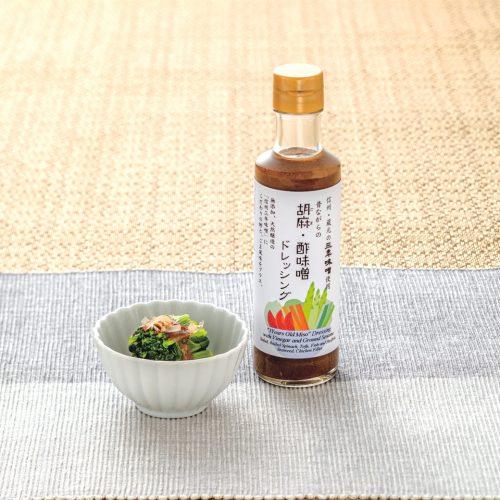 胡麻・酢味噌ドレッシング